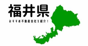 福井県おすすめ不動産会社