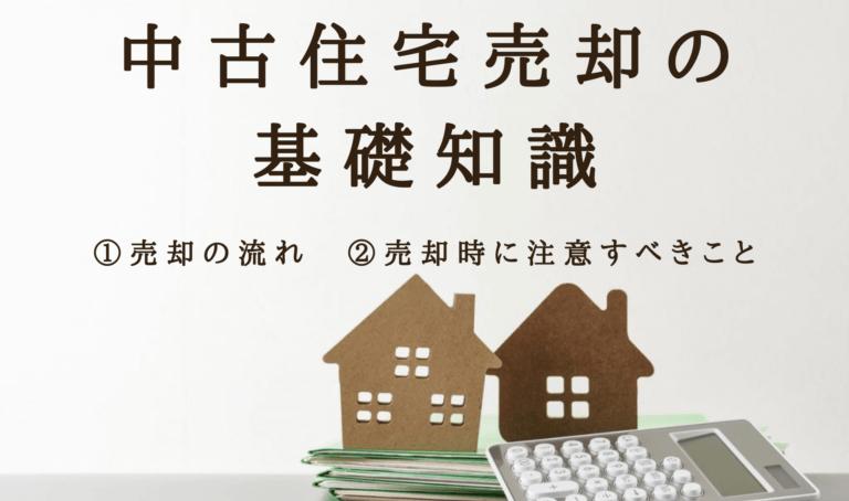 中古住宅売却の基礎知識