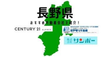長野県おすすめ不動産会社