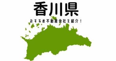 香川県おすすめ不動産会社