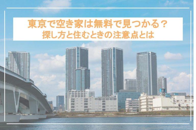 東京の空き家