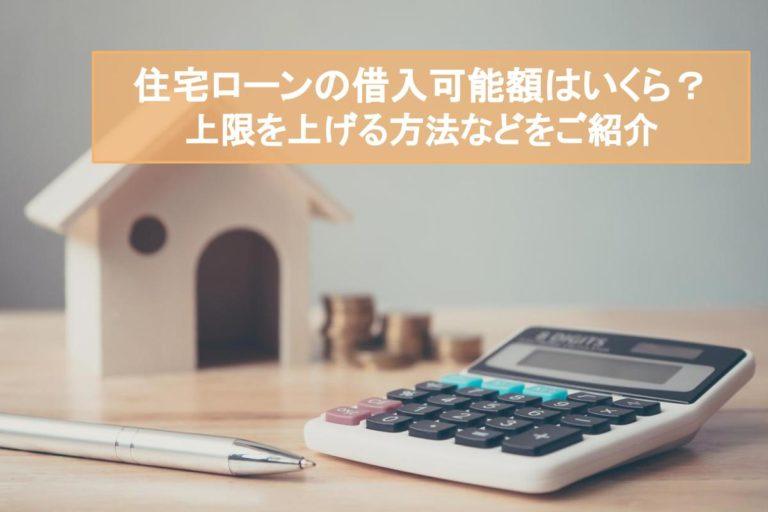 借入 可能 ローン 額 住宅 私の住宅ローンはいくらまで借りることができるの?借入可能額を解説 住宅ローン 新生銀行