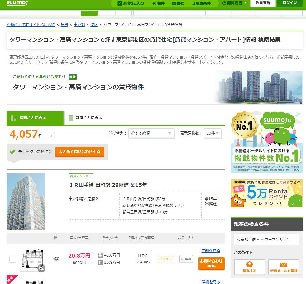 SUUMO港区の賃貸タワーマンション検索結果