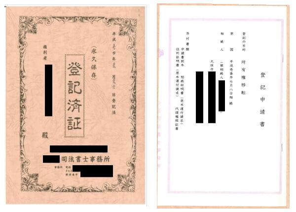 登記済証の見本
